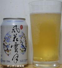 风花雪月(風花雪月) - ポンポコ研究所(アジアのお酒)