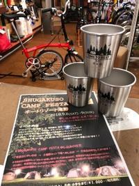 SHUGAKUSO CAMP FESTA 2018 一次締め切り迫る!!! - 秀岳荘みんなのブログ!!