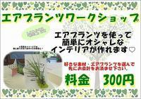 ☆ワークショップはじめました☆ - 手柄山温室植物園ブログ 『山の上から花だより』