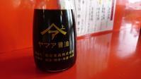 ヤマア醤油(熊本)。 - 青い海と空を追いかけて。