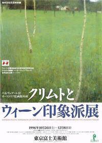 クリムトとウィーン印象派展 - Art Museum Flyer Collection