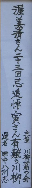 8月16日(木)寅さん23回忌川柳 - 柴又亀家おかみの独り言