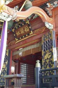 神社巡り『御朱印』王子稲荷神社 - (鳥撮)ハタ坊:PENTAX k-3、k-5で撮った写真を載せていきますので、ヨロシクですm(_ _)m