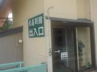 大扇別館(湯川温泉)で入浴 - 日頃の思いと生理学・病理学的考察