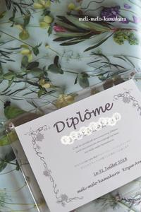 ◆デコパージュ・ベーシックコースT様がディプロム(修了証)を取得されました♪ - フランス雑貨とデコパージュ&ギフトラッピング教室 『meli-melo鎌倉』