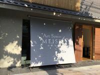 夏期休廊 - Artのある暮らし!
