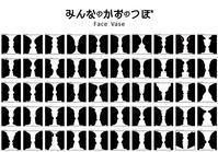 みんなのかおのつぼ / Face Vase:50壺一挙公開・第二弾!★ 051 Masahiro -> 100 Maki+ - maki+saegusa