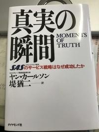 『真実の瞬間』ヤン・カールソン - 高槻・茨木の不動産物件情報:三幸住研