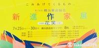 第28回 横浜華道協会 新進作家展 花笑~はなえみ~ -  広山流いけ花    竹内教室