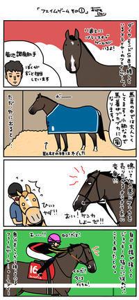 フェイムゲームのお話 - おがわじゅりの馬房
