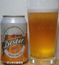 Dester 100% Malt - ポンポコ研究所(アジアのお酒)