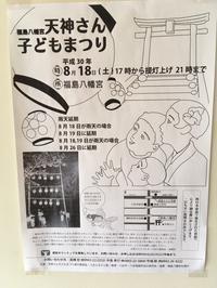 天神さん子供まつりが行われます - ブログ版 八女福島町並み通信
