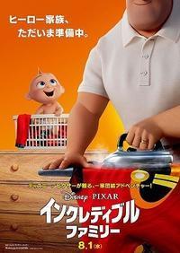 インクレディブル・ファミリー - 映画に夢中