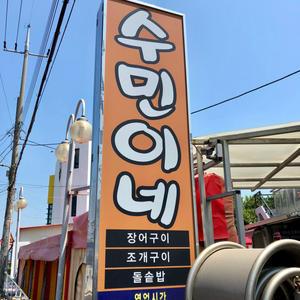 18年7月釜山5☆ランチは海辺のお店で貝焼き - パンダのお気に入り