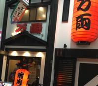 大阪で焼肉と言えば - Appelez-moi Namiko!