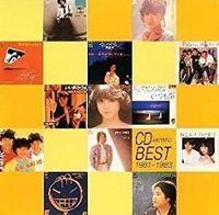 CD選書 BEST 1981~1983 - 音楽の杜