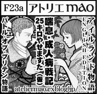 コミティア125出展のお知らせ - tir na log(アトリエmao)