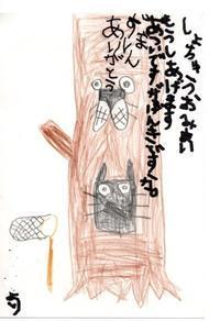 初めての暑中見舞い - がちゃぴん秀子の日記