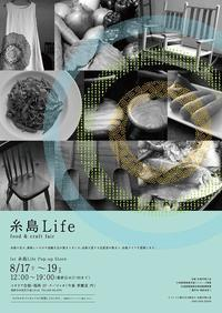 糸島 Life - food & crafts fair - centro italiano di fukuoka