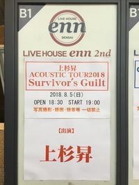 2018年8月5日(日)ACOUSTIC TOUR2018 Survivor's Gult 仙台 上杉昇LIVEレポ - 上杉昇さんUnofficialブログ ~Fragmento del alma~