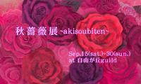 9月からのイベント、第一弾!「秋薔薇展」に参加いたします。 - Via~オリジナル革バッグ&雑貨~   目に飛び込んだ瞬間【輝き出す瞳】    手にした瞬間【伝わる心地良さ∴思わずみんなに自慢したくなるトキメキの Via のBagたち。