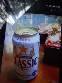 サッポロ クラシック・・ビールの思い出 - はっぴー ばい まいせるふ