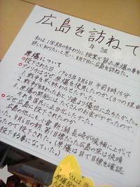 広島の思い出 🍀 原爆の日の翌日に┄( 前編 ) - ステキな暮らしLabo.