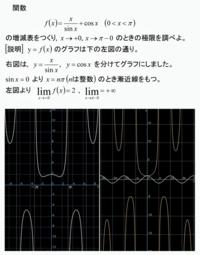 2018<東大1>  三角関数・極限 - 齊藤数学教室「算数オリンピックの旅」を始めませんか?054-251-8596