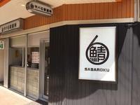 梅田のラーメン「サバ6製麺所」 - C級呑兵衛の絶好調な千鳥足