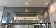 ずっと好きだったんじゃけ~!★斉藤和義「Toys Blood Music」@広島文化学園HBGホール - 進め なまけもの ~たゆたう言葉を紡ぎながら