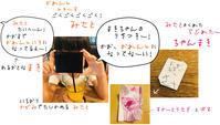 「打ち合わせごっこ」とミサトのくれた♥︎かわいいラブレター! - maki+saegusa