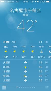 名古屋市千種区の気温が、スマホの天気アプリでなんと42度 - 東洋医学総合はりきゅう治療院 一鍼 ~健やかに晴れやかに~