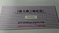 お釣りが出る <日本KFCHD> - 小さな幸せにっき