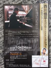 [7本指のピアニスト]著者、西川悟平さんのコンサート&トークショー - モデラートカンタービレ 大阪 タロット 数秘術 カラールネーション ヒプノセラピー 西洋占星術