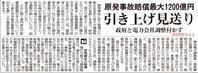 原発事故賠償最大1200億円 引き上げ見送り / 東京新聞 - 瀬戸の風