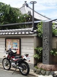 もう一つの寺田屋事件「寺田屋騒動」 - SAMとバイクとpastime