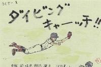 1日目「ダイビングキャーッチ」 - ムッチャンの絵手紙日記