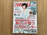 「 日経WOMAN2018年9月号 」に掲載していただきました - 片付けたくなる部屋づくり