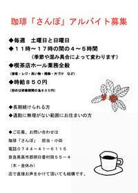 アルバイト募集 - 珈琲「さんぽ」