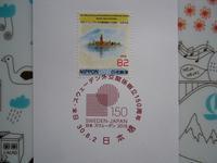 日本・スウェーデン150年特印 押印機 - 見知らぬ世界に想いを馳せ