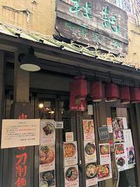 横浜中華街:刀削麺「杜記」の「麻辣麺」を食べた♪ - CHOKOBALLCAFE