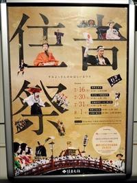 住吉祭 神輿渡御(大阪市住吉区) - y's 通信 ~季節を彩る風物詩~