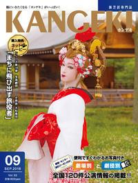 旅芝居の専門誌「KANGEKI」2018年9月号発売と掲載内容ご案内〜舞台レポートほか担当させてもらいました - 加藤わこ三度笠書簡