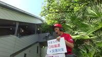 改憲・武器購入より対話による緊張緩和・被災者支援 - 広島瀬戸内新聞ニュース(社主:さとうしゅういち)
