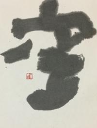 立秋、晴れ、26度        「空」 - 筆文字・商業書道・今日の一文字・書画作品<札幌描き屋工山>