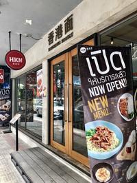 Hongkong Noodle/香港面@サイアムスクエア - ☆M's bangkok life diary☆