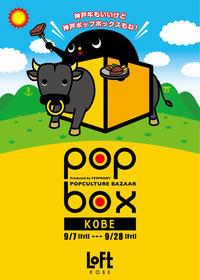 神戸ロフトPOPBOXを開催いたします! - FEWMANY BLOG
