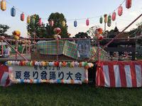 夏祭り盆踊り大会 - takatakaの日記