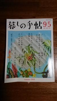 私が楽しみに買う雑誌、暮らしの手帖、95、8月、9月号 -   心満たされる生活