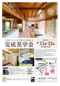 Isi-House 完成見学会 - 三宅和彦/ミヤケ設計事務所